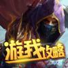 游我攻略for英雄战魂 App