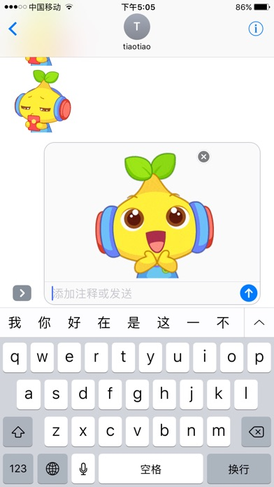 download 宝贝听听-表情包 apps 0