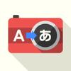 翻訳レンズ-撮影するだけ!辞書と翻訳でサクサク読める- - keishi wada