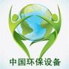 中国环保设备
