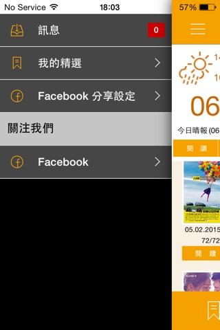 晴報SkyPost 揭頁版 screenshot 3