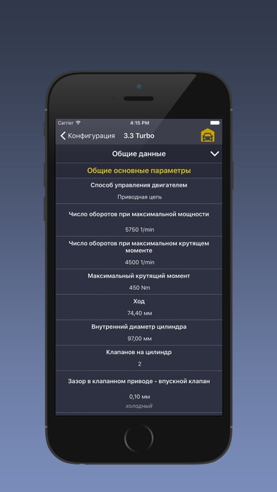 TechApp для PorscheСкриншоты 4