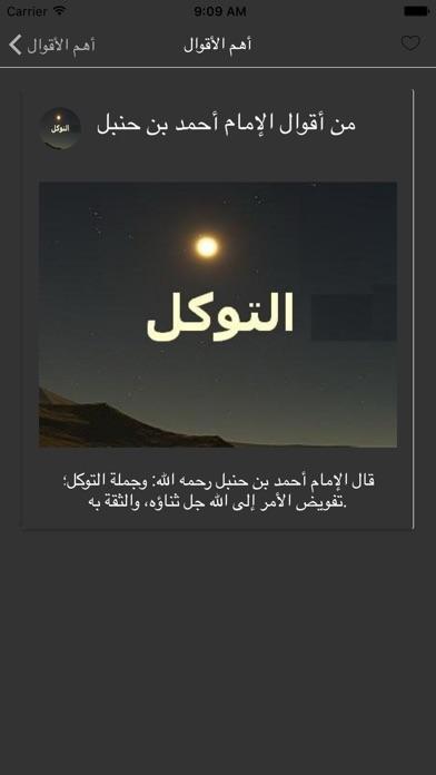 أقوال أحمد ابن حنبللقطة شاشة4