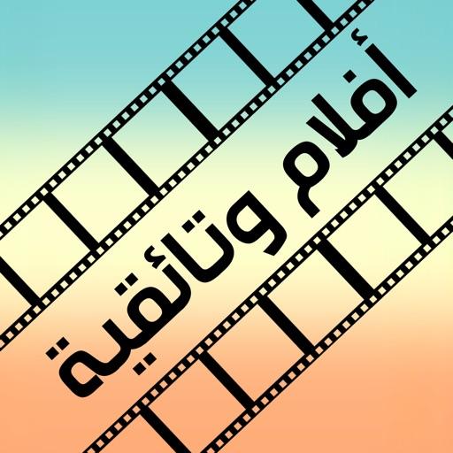 أفلام وتائقية بالعربية - جميع المجالات