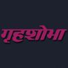 Grihshobha - Hindi