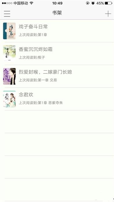 书城小说-看书神器 离线阅读 screenshot