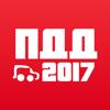 Дром ПДД 2017 — билеты и экзамен Wiki