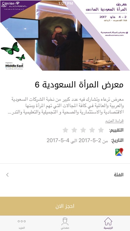 6e313a15d تطبيق بازار by Mohammed Bin Hadyan