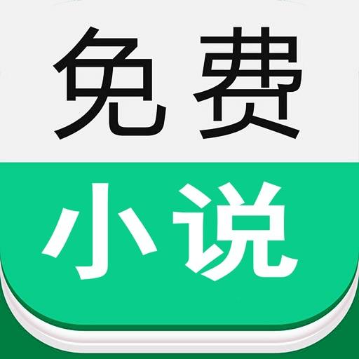 小说logo_七猫免费小说自动阅读器下栽