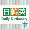 日韓英‧日常会話辞書