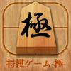 将棋-極- 最新AI搭載 完全無料将棋アプリ!