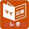 埼玉県志木市版マイ広報紙