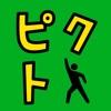 【ピクト】脱出ゲーム感覚の謎解き無料パズルゲーム【ピクトさん】