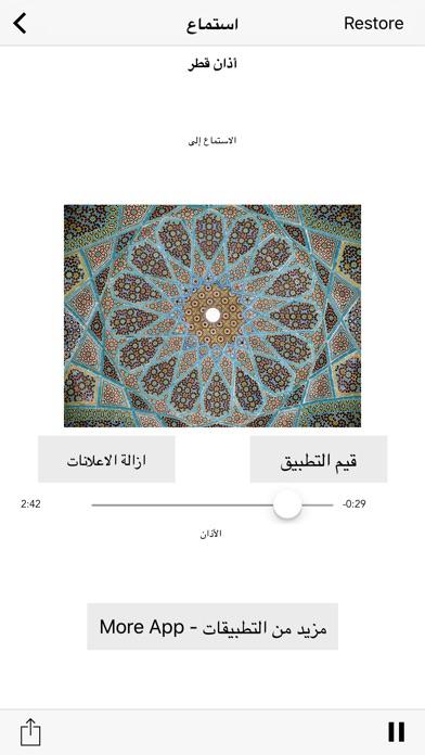 Athan Salat Prayer Voice- صوت الاذان بأعذب الأصواتلقطة شاشة4