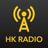 香港人電台 Hong Kong Radio - FM收音機