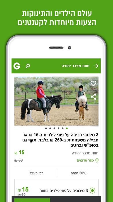 גרופון ישראל Screenshot 2