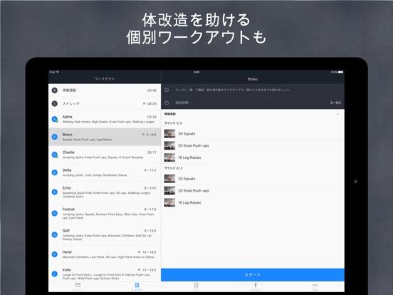 Runtastic Results ワークアウト Screenshot