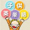 子供英単語のネイティブ発音 - 英語カード.com Wiki