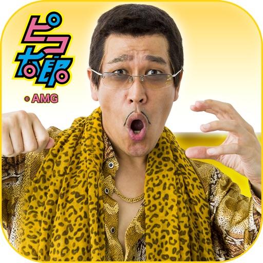 【ピコ太郎公式】ピコ太郎 PPAP ラン!