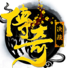 决战传奇 - 最新热血江湖网游手游!
