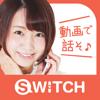 SWITCH-ビデオ通話やメッセージで異性と出会えるSNSチャットアプリ - BB SYSTEM & SUPPORT CO., LTD.