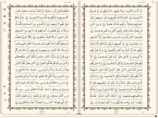 Screenshots of قرآن فارسی با تفسیرالمیزان - Quran Farsi & Almizan for iPad