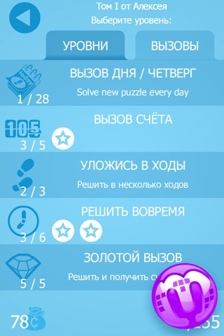 Marbly - Puzzle Game Challenge from Tetris Creator screenshot 3