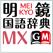 明鏡国語辞典MX【大修館書店】(ONESWING)