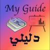 دليلي - My Guide
