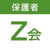 Z会保護者アプリ - ZKAI