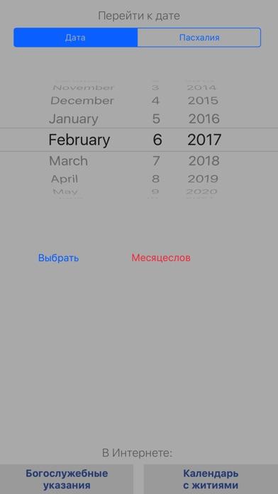 Русский Православный Календарь Скриншоты7