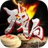 象棋残局-中国正宗博弈游戏