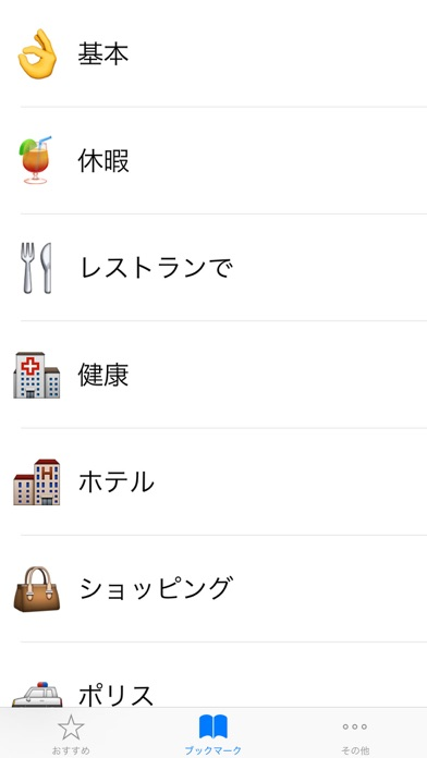My Translator - の翻訳アプリのおすすめ画像4