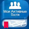 Мои Активные Гости Лайки Подписчики для ВКонтакте