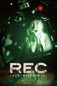 REC レック/ザ・クアランティン (日本語吹替版)