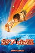 カンフーハッスル (字幕版) Full Movie Legendado