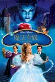 魔法奇緣 (Enchanted)