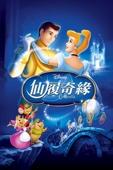 Cinderella Full Movie Mobile