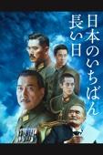 日本のいちばん長い日 Full Movie Español Sub