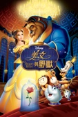 Beauty and the Beast (25th Anniversary Edition)