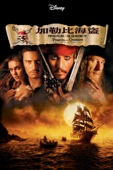 Pirates of the Caribbean: The Curse of the Black Pearl Full Movie Sub Indonesia