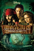 Pirates of the Caribbean: Dead Man's Chest Full Movie Sub Indonesia