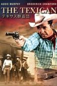 テキサス群盗団 The Texican (日本語字幕版)