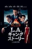 L.A.ギャングストーリー(字幕版)