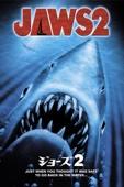ジョーズ2 Jaws 2 (字幕版)