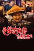 Hail the Judge (九品芝麻官) Full Movie English Subbed