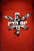Doomsday (יום הדין)  Full Movie Español Descargar