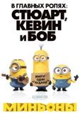 Миньоны Full Movie Viet Sub