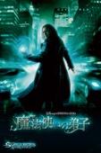 魔法使いの弟子 (字幕版) Full Movie Legendado