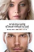 Passengers (2016) Full Movie English Subbed